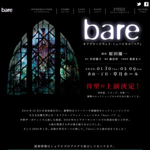 オフブロードウェイ・ミュージカル「bare-ベア-」 2/6公演