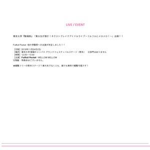 東京大学 第70回駒場祭「東大生が推す!ネクストブレイクアイドルライブ~フルフルにメロメロ!~」