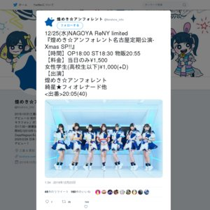煌めき☆アンフォレント名古屋定期公演-Xmas SP!!