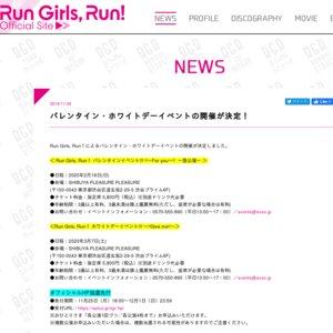 < Run Girls, Run! バレンタインイベント!!! ♡~For you~♡  ー昼公演ー >