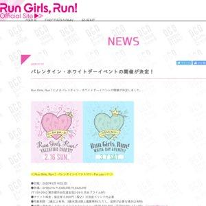 【中止】<Run Girls, Run! ホワイトデーイベント!!! ~♡Give me♡~ー昼公演ー>