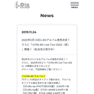 【中止】i☆Ris 6th Live Tour 2020 ~Carnival~ 大阪公演 昼の部