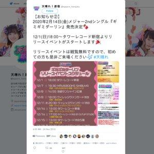 メジャー2ndシングル『ギミギミダーリン』リリースイベント 12/7