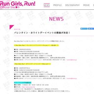 < Run Girls, Run! バレンタインイベント!!! ♡~For you~♡  ー夜公演ー >