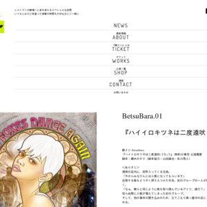 劇メシ-BetsuBara-『ハイイロキツネは二度遠吠う』 東京 11/30昼