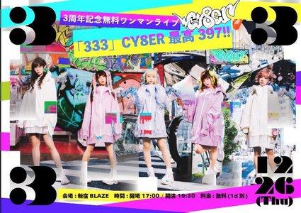 「333」CY8ER 最高 397!!