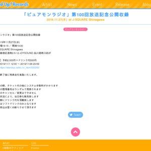 「ピュアモンラジオ」第100回放送記念公開収録