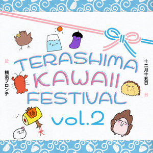 TERASHIMA KAWAII FESTIVAL vol.2