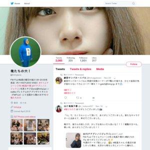 FM FUJI「俺たちの穴」公開生放送 2019/11/26