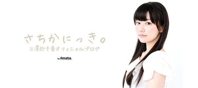 三澤紗千香 27th BIRTHDAY 〜The great fan day〜 1部