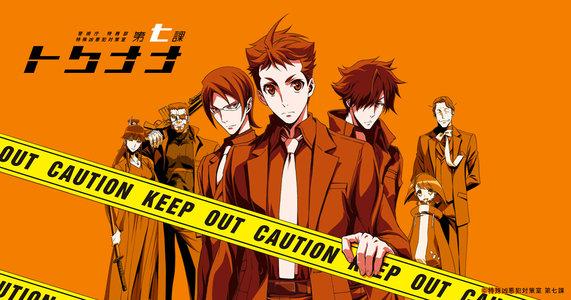 TVアニメ「警視庁 特務部 特殊凶悪犯対策室 第七課 -トクナナ-」出動式 昼の部
