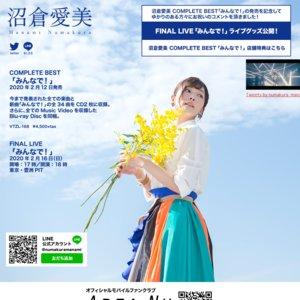 沼倉愛美 FINAL LIVE 「みんなで!」