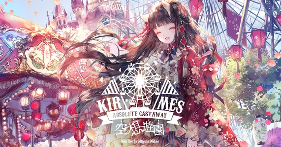 KIRMES&EPiDOTE発売記念ソロライブツアー 「空想遊園-KIRMES-」 大阪 昼公演【日華】