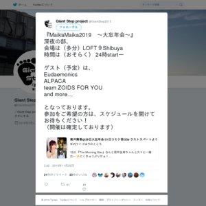 『MaikaMaika2019 ~大忘年会~』 深夜の部