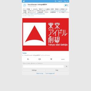 東京アイドル劇場 chou2precede (2019/12/8)