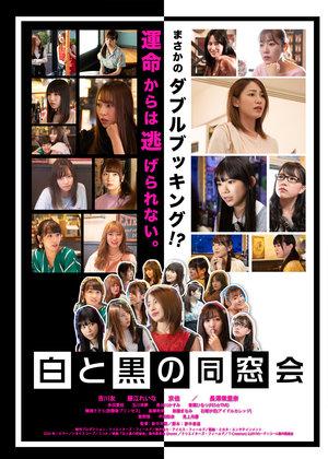 [11/29] 映画『カーテンコール』イベント上映