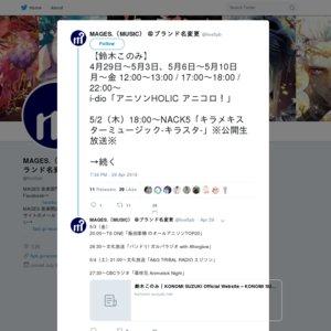 FM NACK5「キラメキミュージックスター「キラスタ」」公開生放送 2019/11/28