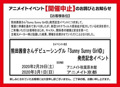 熊田茜音 デビューシングル「Sunny Sunny Girl◎」発売記念イベント アニメイト秋葉原本館