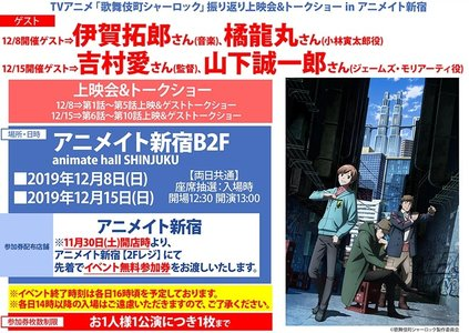 TVアニメ「歌舞伎町シャーロック」振り返り上映会&トークショー in アニメイト新宿 2回目