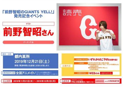 「前野智昭のGIANTS YELL!」発売記念イベント
