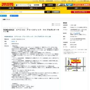 WOMCADOLE スペシャル・アコースティック・ライブ&ポスターサイン会