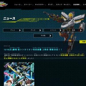 劇場版『新幹線変形ロボ シンカリオン 未来からきた神速のALFA-X』完成披露上映会