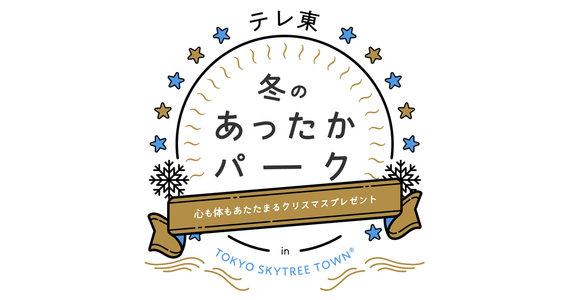 テレ東 冬のあったかパーク in TOKYO SKYTREE TOWN 内「A応P スペシャルステージ」