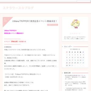 【延期】UMake 2ndアルバム「TRIPPER!!」リリース記念イベント(ステラワース)