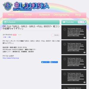 FM FUJI「GIRLS・GIRLS・GIRLS =FULL BOOST= 虹コンの征服ちゅうずでぃ」公開生放送 (2019/11/26)