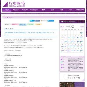 乃木坂46 8th YEAR BIRTHDAY LIVE DAY4