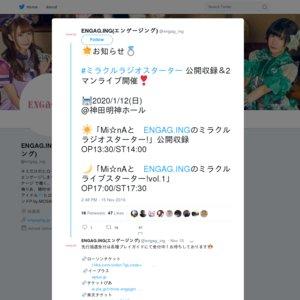Mi☆nAとENGAG.INGのミラクルラジオスターター! 公開収録