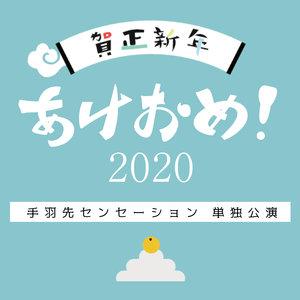 手羽先センセーション単独公演~あけおめ!2020~