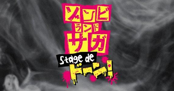 【中止】舞台「ゾンビランドサガ Stage de ドーン!」3/13 14:00