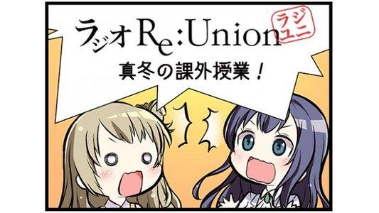 ラジオRe:Union(ラジユニ)」公録〜真冬の課外授業! 【夜の部】