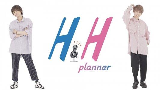 H&Hプランナー~ファンミーティング第2回~ 第1部