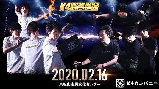 K4 DREAM MATCH~鳴らせ!始業のゴング~ 昼の部