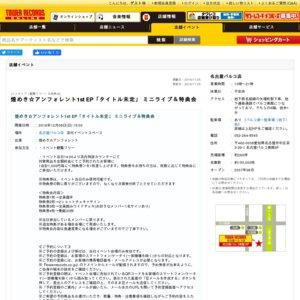 煌めき☆アンフォレント1st EP「タイトル未定」 ミニライブ&特典会@タワーレコード名古屋パルコ(2019/12/8)