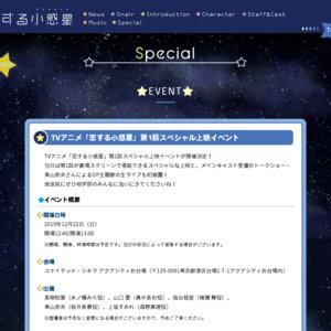 TVアニメ「恋する小惑星」第1話スペシャル上映イベント