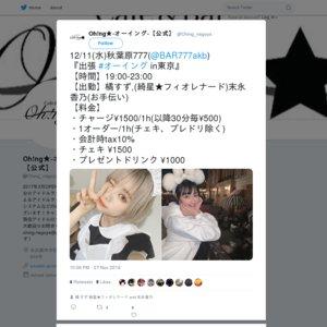 出張 #オーイング in東京(2019/12/11)
