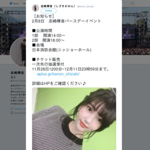 """志崎樺音 バースデーイベント 『""""NON"""" Stop』 第2部"""