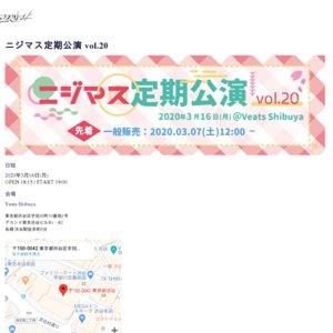ニジマス定期公演Vol.20