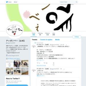 アッガンベー第2回公演『ボクがキミにできること』 12/12 19:00~①