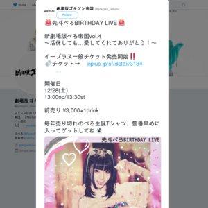 新劇場版ぺろ帝国vol.4 〜活休しても…愛してくれてありがとう!〜