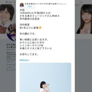かをる★のミュージックどん丼88.5 12/28