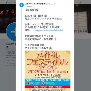 元旦アイドルフェスティバル2020 @マイナビBLITZ赤坂