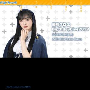 優希クロエ BirthdayLive2019  2019.12.29(日)at 西川口 LIVE HOUSE Hearts