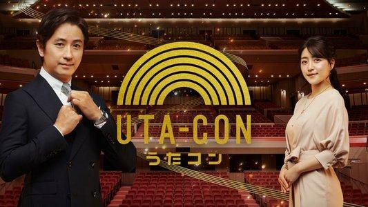 NHK「うたコン」番組観覧 2019/12/03