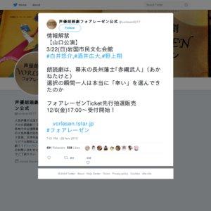 声優朗読劇 VORLESEN フォアレーゼン 【山口公演】