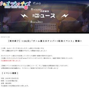 ガルラジ2ndシーズン チーム富士川ナンバー1記念イベント