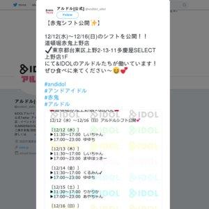道頓堀赤鬼×&IDOL(2018/12/16)